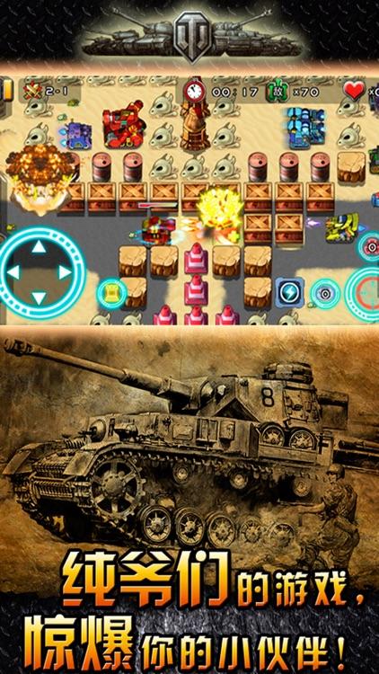 超级坦克世界-2017全新经典街机坦克大战