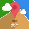 曼谷离线地图(离线地图、曼谷地铁、GPS导航)