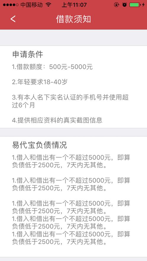 易贷宝-app App 截图