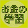 お金の学習2 - iPhoneアプリ