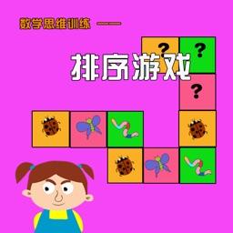 宝宝最爱的数学思维脑力游戏-幼儿学排序