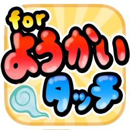 妖怪タッチ【ぷにぷに】 for 妖怪ウォッチ -無料ゲーム-