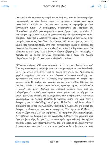 στιγμιότυπο 1