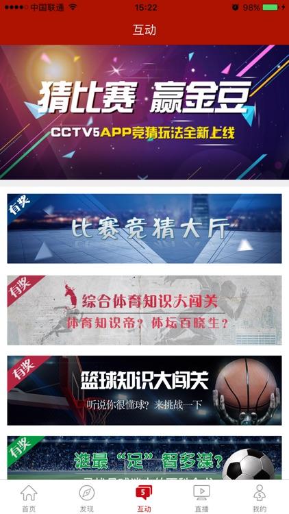 CCTV5 screenshot-3