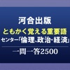 河合出版センター「倫理、政治・経済」一問一答2500 - iPhoneアプリ