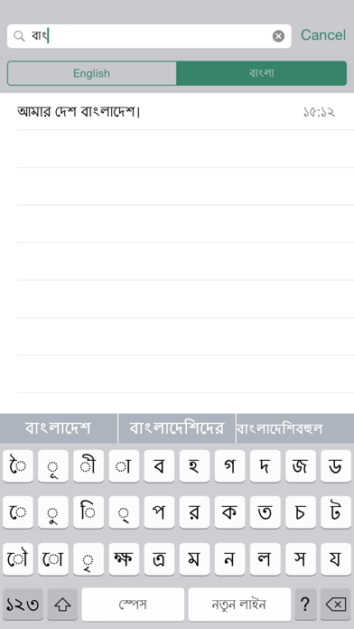 Bengali Note Book Faster Bangla Typing Keyboard by iThinkdiff (iOS