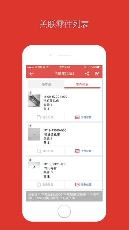 EPC-SUZUKI by Shanghai Servision Software Co , Ltd