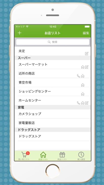 Shopping Basket Lite screenshot-3