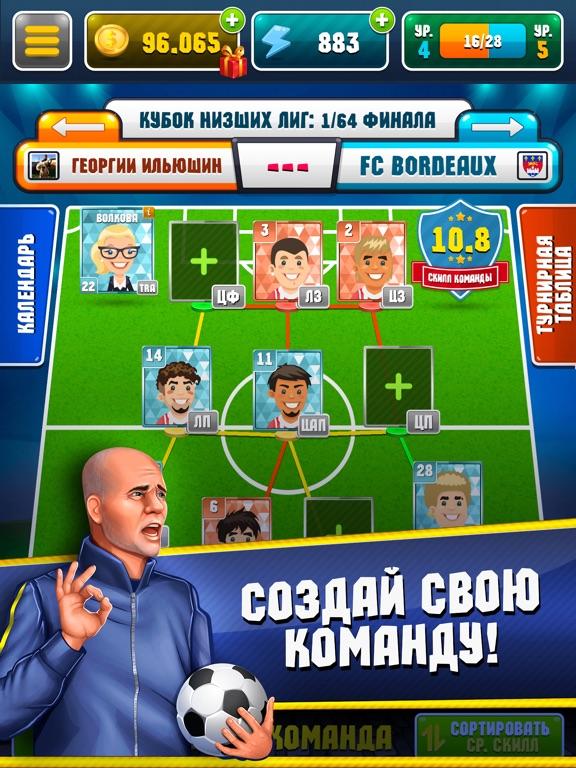 Симулятор Футбольной Академии на iPad
