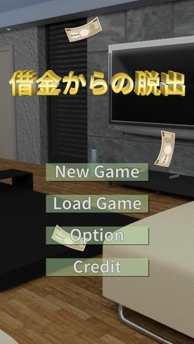 【脱出ゲーム】借金からの脱出紹介画像1
