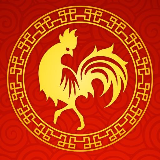 Chinese New Years 2017 Stickers