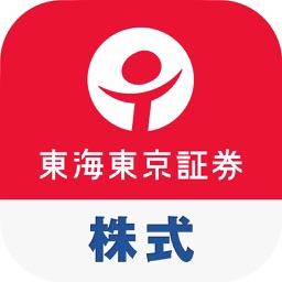 株式取引アプリ - 東海東京証券 -