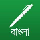 Bengali Note Book Faster Bangla Typing Keyboard icon