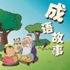 成语故事动画-宝宝听故事学成语