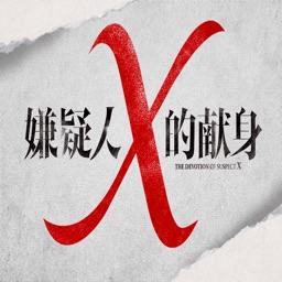 嫌疑人x的献身 - 烧脑侦探推理小说,东野圭吾作品集