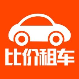 比价租车 - 全球实惠自驾出行平台
