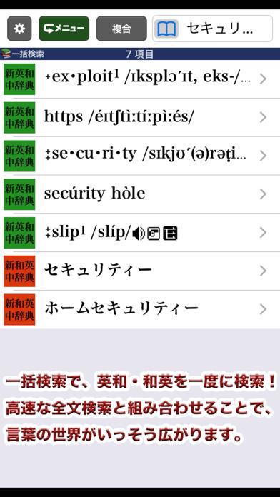 新英和中辞典・新和英中辞典【研究社】(ONESWING)のおすすめ画像5