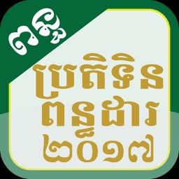 Cambodia Tax Calendar 2017