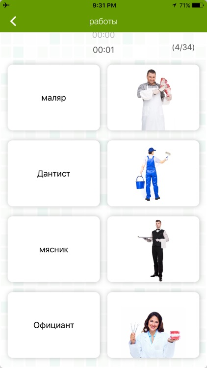 Russian Flashcard for Learning screenshot-3