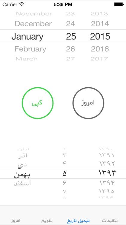 Persian Calendar Pro screenshot-3