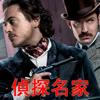 [简繁]侦探悬疑小说6名家200部-WANG HAI PING