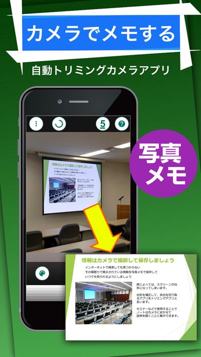 とりかめ - トリミングカメラのスクリーンショット1