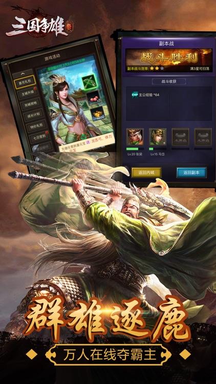 三国争雄战纪-策略三国攻城战游戏 screenshot-4