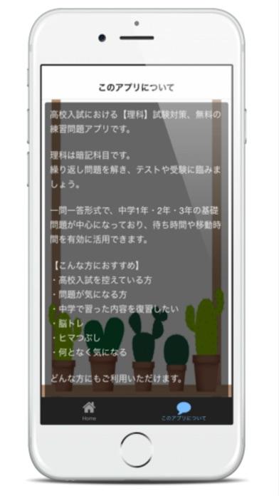 高校受験入試対策 【理科】 練習問題スクリーンショット2