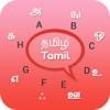 Tamil Keyboard - Tamil Input Keyboard