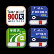韩国语学习系列必备工具超值 -从入门到精通经典组合优惠大全,韩语多款精华教材自学速成神器!