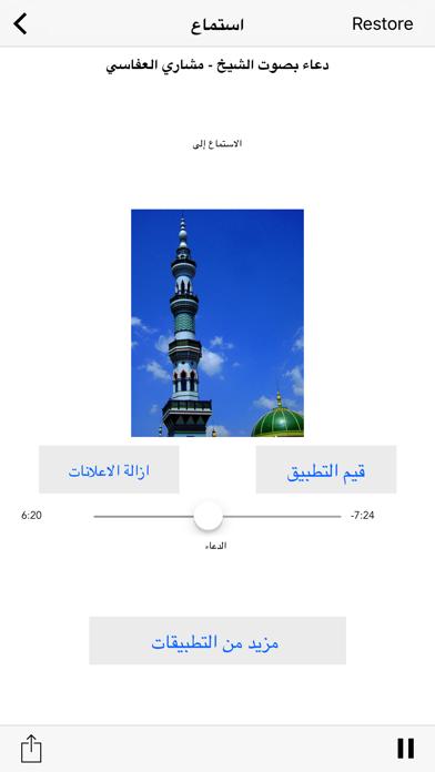 Duaa !أجمل أدعية اسلامية صوتية -  الدعاء المستجابلقطة شاشة2