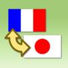 フランス語翻訳