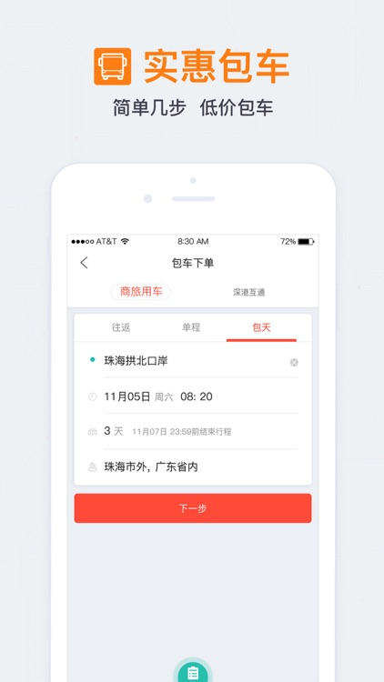 嘟嘟巴士 screenshot-1