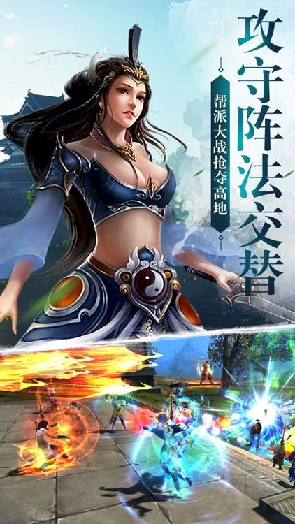 奇剑风云录-一剑江湖傲视武林