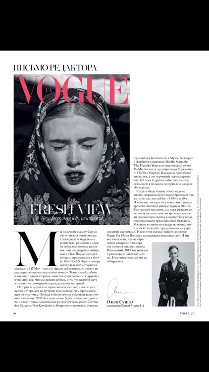 VOGUE UA screenshot-1