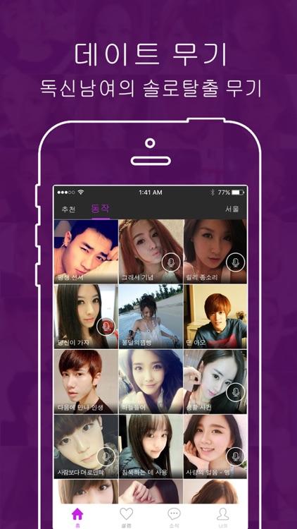 원나잇톡-랜덤채팅,섹시성인미팅 screenshot-3