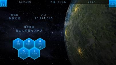 TerraGenesis スペースコロニーのスクリーンショット5