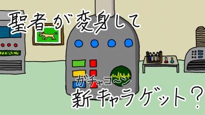 タワーディフェンスゲーム 笑う聖者の宇宙探検記紹介画像4