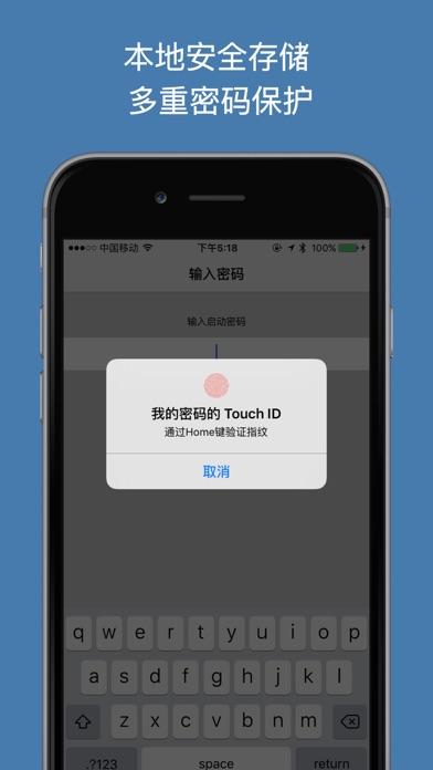 我的密码-账号安全记录管家 screenshot 2