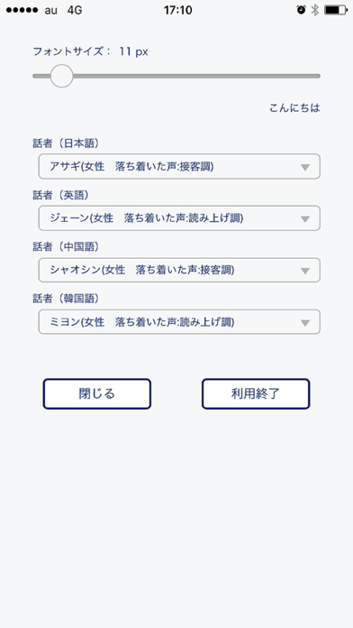 KDDI AI翻訳 - 窓用