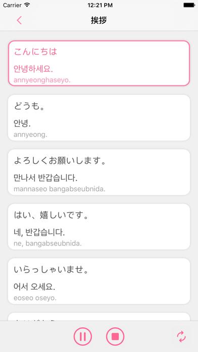 ポケット韓国語-歩くハングル、基礎から独学でマスターできる韓国語フレーズ単語集のおすすめ画像2