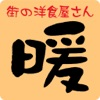 茨城 洋食 ほのか 暖 公式アプリ