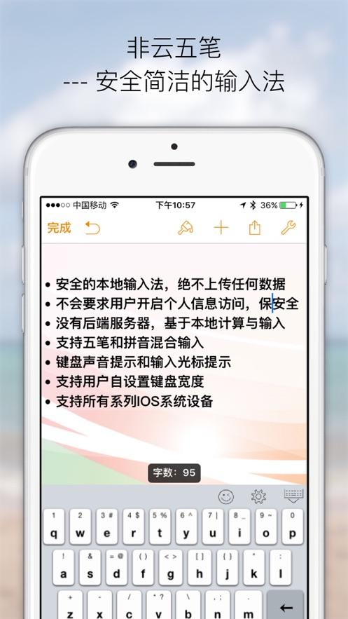 非云五笔输入法(五笔用户必备工具) App 截图