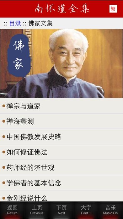 南懷瑾文集66部-儒家.道家.佛家[簡繁]屏幕截圖5