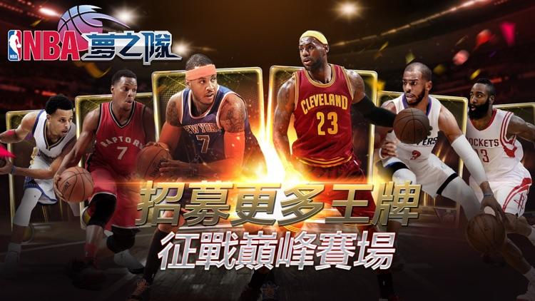 NBA夢之隊:衝擊新賽事