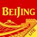 150.北京自由行攻略-2017最新北京旅游攻略指南