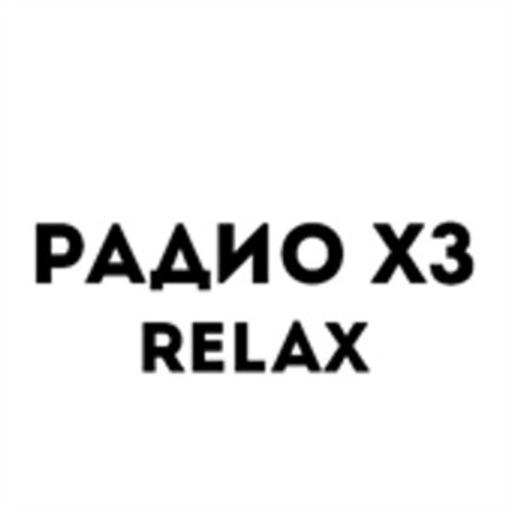 Радио ХЗ Relax