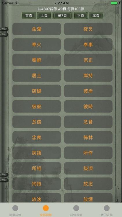 精品佛教辭典-阿含辭典 screenshot-3