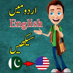 Learn English in Urdu - Speak English