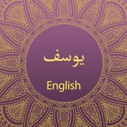 Surah Yusuf With English Translation